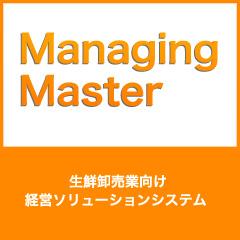 生鮮卸売業様向けシステムManaging Master