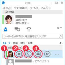 Skype for Businessを利用した『...